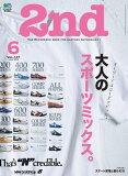 2nd(セカンド) 2019年6月号 Vol.147【電子書籍】