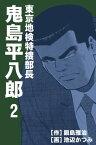東京地検特捜部長・鬼島平八郎 2巻【電子書籍】[ 鍋島雅治 ]