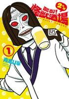 【期間限定 無料お試し版】酩酊!怪獣酒場 2nd(1)