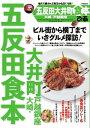 五反田大井町大崎戸越銀座食本 20162016【電子書籍】