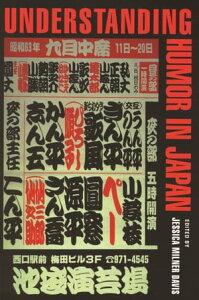 Understanding Humor in Japan【電子書籍】[ Jessica Milner Davis ]