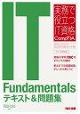 IT Fundamentals テキスト&問題集 FC0-U51対応 実務で役立つIT資格 CompTIAシリーズ(TAC出版)【電子書籍】