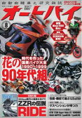 オートバイ 2016年8月号2016年8月号【電子書籍】