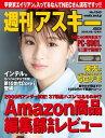 週刊アスキーNo.1243(20...
