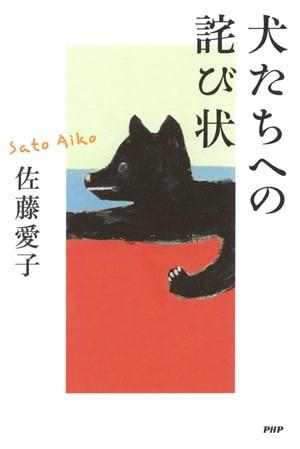 犬たちへの詫び状 電子書籍  佐藤愛子