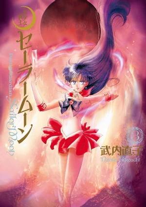 美少女戦士セーラームーン 完全版3巻