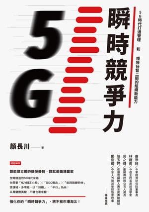 瞬時競爭力:5G時代打通管理和領導任督二脈的組織新能力【電子書籍】[ 顏長川 ]