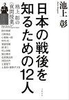 日本の戦後を知るための12人 池上彰の<夜間授業>【電子書籍】[ 池上彰 ]