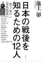 日本の戦後を知るための12人 池上彰の<夜間授業>
