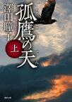 孤鷹(こよう)の天 上【電子書籍】[ 澤田瞳子 ]