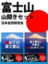 富士山山開きセット【電子書籍】[ 日本自然研究会 ]...