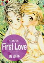 STAYプリティー First Love【電子書籍】[ 西炯子 ]