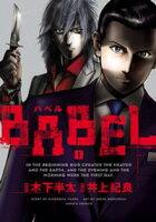 【期間限定 無料お試し版】BABEL(1)