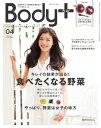 Body+ 2014年4月号20...