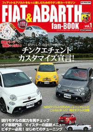 FIAT & ABARTH fan-BOOK vol.1【電子書籍】[ 交通タイムス社 ]