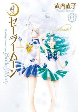 美少女戦士セーラームーン 完全版6巻