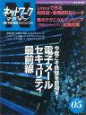 ネットワークマガジン 2006年5月号【電子書籍】[ ネットワークマガジン編集部 ]