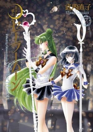 美少女戦士セーラームーン 完全版7巻