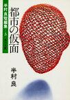 都市の仮面【電子書籍】[ 半村 良 ]