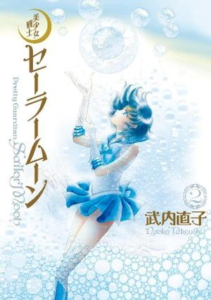美少女戦士セーラームーン 完全版2巻