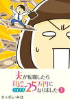 夫が転職したら月給マイナス25万円になりました(1)【電子書籍】[ カッポレ・みほ ]