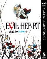 EVIL HEARTの画像