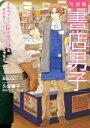写真集「書店男子」<厳選☆未公開ショットつき>【電子書籍】[ 内田裕也 ]