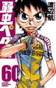 弱虫ペダル 60【電子書籍】[ 渡辺航 ]