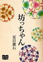 坊っちゃん【電子書籍】[ 夏目漱石 ]