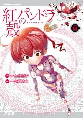 【電子版】紅殻のパンドラ(13)【電子書籍】[ 六道 神士 ]