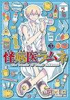 怪病医ラムネ(3)【電子書籍】[ 阿呆トロ ]