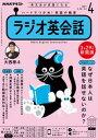 NHKラジオ ラジオ英会話 2021年4月号[雑誌]【電子書籍】