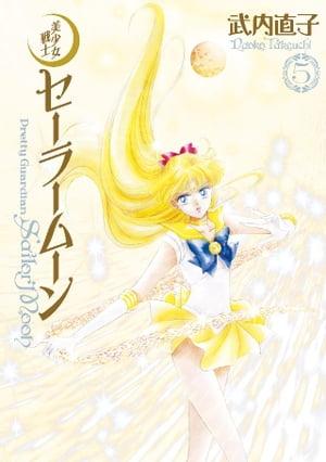 美少女戦士セーラームーン 完全版5巻