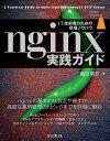nginx実践ガイド【電子書籍】[ 渡辺高志 ]