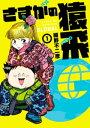 さすがの猿飛G(1)【電子書籍】[ 細野不二彦 ] - 楽天Kobo電子書籍ストア