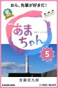 NHK連続テレビ小説 あまちゃん...
