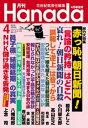 月刊Hanada2018年4月号【電子書籍】