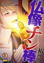 仏像チン棒♂(フルカラー) 2【...