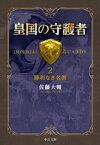 皇国の守護者2 - 勝利なき名誉【電子書籍】[ 佐藤大輔 ]