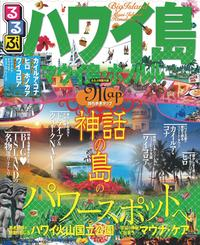 るるぶハワイ島 マウイ島・ホノルル(2016年版)