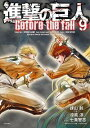 進撃の巨人 Before the fall(9)【電子書籍】
