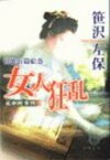 女人狂乱 延命院事件(電子復刻版)【電子書籍】[ 笹沢左保 ]