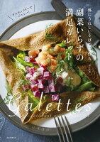 副菜いらずの満足ガレット 体にうれしいそば粉で作る