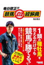 亀谷敬正の競馬血統辞典【電子書籍】[ 亀谷敬正 ]