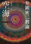 空海「弁顕密二教論」 ビギナーズ 日本の思想【電子書籍】[ 空海 ]