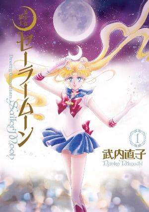 美少女戦士セーラームーン 完全版1巻