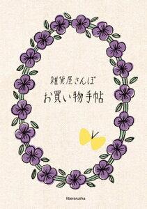 雑貨屋さんぽ お買い物手帖【電子書籍】[ Points de tricot ]