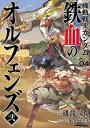 機動戦士ガンダム 鉄血のオルフェンズ弐(4)【電子書籍】[ 礒部一真 ]