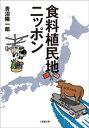食料植民地ニッポン【電子書籍】[...