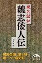 現代語訳 魏志倭人伝【電子書籍】[ 松尾 光 ]